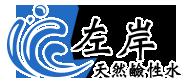 台北礦泉水品牌-左岸純淨水有限公司